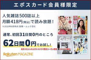楽天マガジンのエポトクプラザ限定クーポン情報!(サンプル画像)