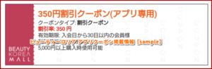 ビューティーコリア アプリクーポン掲載情報【sample】