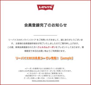リーバイスWEB会員クーポン情報!【sample】