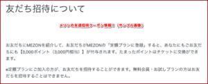 メゾンの友達招待クーポン情報!(サンプル画像)