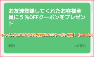 チャイハネLINEお友だち登録5%OFFクーポン情報!【sample】