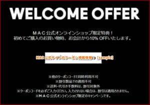 MAC 公式サイトのクーポン掲載情報!【sample】