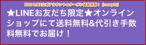 MAC LINE公式アカウントのクーポン掲載情報!【sample】