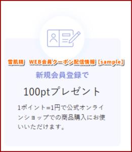 雪肌精 WEB会員クーポン配信情報【sample】