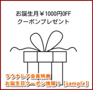 ラウナレア会員特典お誕生日クーポン情報!【sample】