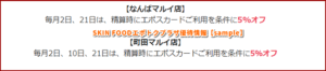 SKIN FOODエポトクプラザ優待情報【sample】