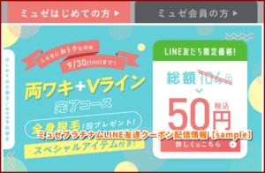ミュゼプラチナムLINE友達クーポン配信情報【sample】