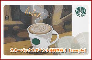 スターバックスポイント優待情報!【sample】