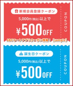 ABCマートアプリクーポン情報!【sample】
