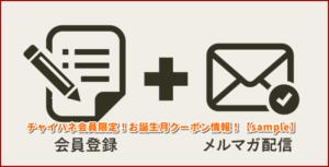 チャイハネ会員限定!お誕生月クーポン情報!【sample】