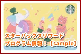 スターバックスリワードプログラム情報!【sample】