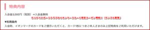 ホリデイスポーツクラブのイオンマークカード限定クーポン情報!(サンプル画像)