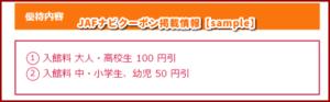 JAFナビクーポン掲載情報【sample】