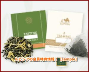 ルピシアの会員特典情報!【sample】