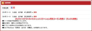 24/7ワークアウトのベネフィットステーション限定クーポン情報!(サンプル画像)
