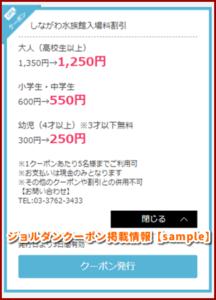 ジョルダンクーポン掲載情報【sample】