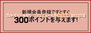 ビューティーコリア WEB会員クーポン配信情報【sample】