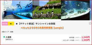 ベネッセクラブオフ会員特典情報【sample】