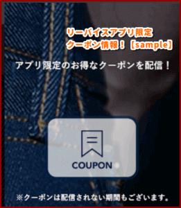 リーバイスアプリ限定クーポン情報!【sample】