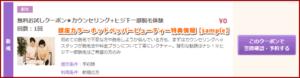 銀座カラー ホットペッパービューティー特典情報【sample】