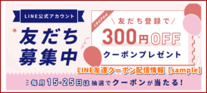 LINE友達クーポン配信情報【sample】