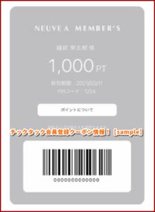 チックタック会員登録クーポン情報!【sample】