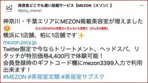 メゾンのTwitter掲載クーポンコード情報!(サンプル画像)