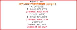 エポトクプラザ優待特典情報【sample】