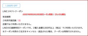 JOINT WORKSのLINE友達クーポン情報!(サンプル画像)