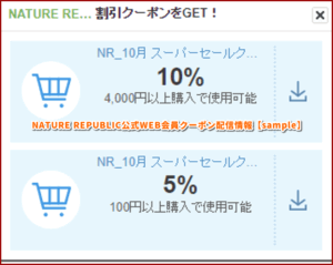 NATURE REPUBLIC公式WEB会員クーポン配信情報【sample】