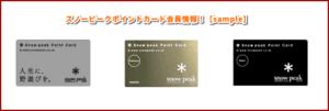 スノーピークポイント会員情報!【sample】