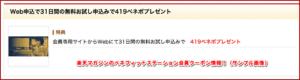 楽天マガジンのベネフィットステーション会員クーポン情報!(サンプル画像)