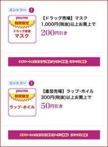 ゆめマートの公式アプリ限定クーポン情報!(サンプル画像)