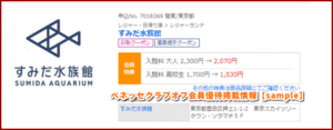 ベネッセクラブオフ会員優待掲載情報【sample】