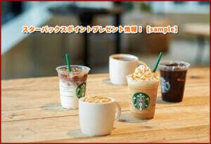 スターバックスポイントプレゼント情報!【sample】
