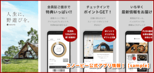 スノーピーク公式アプリ情報!【sample】
