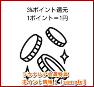 ラウナレア会員特典ポイント情報!【sample】