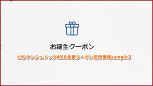 ビルケンシュトックWEB会員クーポン配信情報sample】