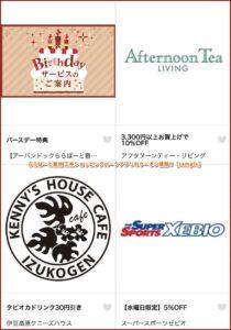 ららぽーと豊洲 三井ショッピングパークアプリのクーポン情報!【sample】