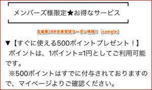 古着屋JAM会員登録クーポン情報![sample]