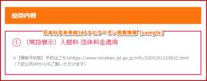 日本科学未来館JAFナビクーポン掲載情報【sample】