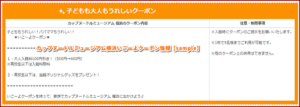 カップヌードルミュージアム横浜いこーよクーポン情報【sample】