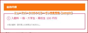 ニュースパークJAFナビクーポン掲載情報【sample】