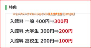 ニュースパークdエンジョイパス会員特典情報【sample】