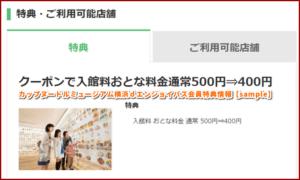 カップヌードルミュージアム横浜dエンジョイパス会員特典情報【sample】